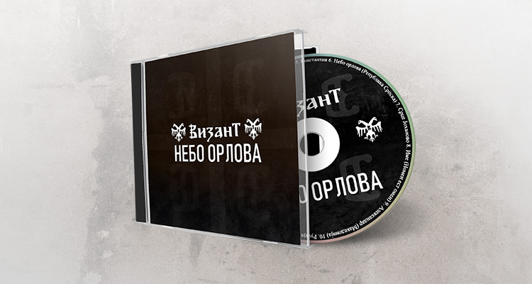 Vizant - Nebo orlova